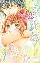 VALUE BOOKSで買える「【中古】これからはじまる恋をおしえて 1 /小学館/山田こもも (コミック」の画像です。価格は258円になります。