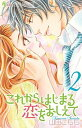 VALUE BOOKSで買える「【中古】これからはじまる恋をおしえて 2 /小学館/山田こもも (コミック」の画像です。価格は351円になります。