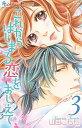 VALUE BOOKSで買える「【中古】これからはじまる恋をおしえて 3 /小学館/山田こもも (コミック」の画像です。価格は419円になります。