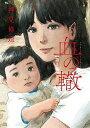 【中古】血の轍 第1集 /小学館/押見修造 (コミック)