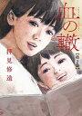 【中古】血の轍 第2集 /小学館/押見修造 (コミック)