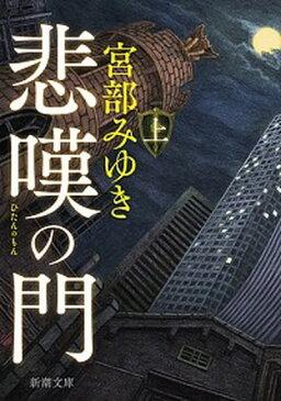 【中古】悲嘆の門 上 /新潮社/宮部みゆき (文庫)