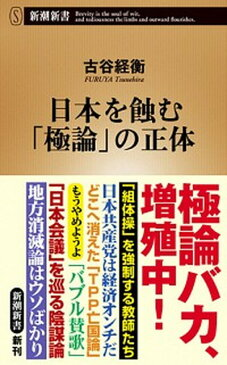 【中古】日本を蝕む「極論」の正体 /新潮社/古谷経衡 (新書)