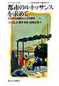 【中古】都市のルネッサンスを求めて 社会的共通資本としての都市1 /東京大学出版会/宇沢弘文 (単行本)