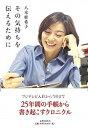【中古】その気持ちを伝えるために /文藝春秋/八木亜希子 (単行本)
