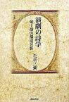 【中古】演劇の詩学 劇上演の構造分析 /相田書房/毛利三弥 (単行本)