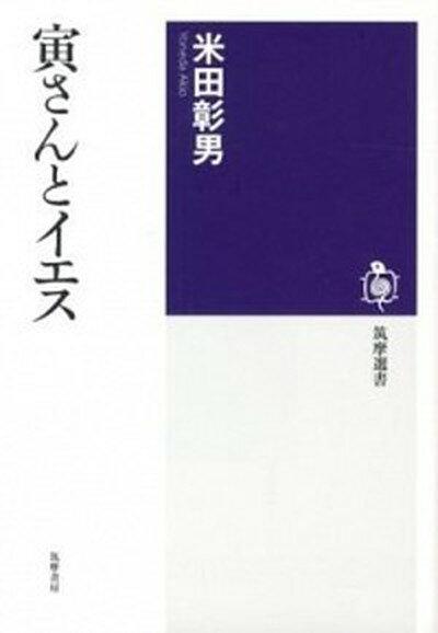 【中古】寅さんとイエス /筑摩書房/米田彰男 (単行本)