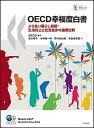 【中古】OECD幸福度白書 より良い暮らし指標:生活向上と社会進歩の国際比較 /明石書店/経済協力開発機構 (単行本)