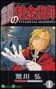 【中古】鋼の錬金術師全27巻 完結セット (ガンガンコミックス) (コミック)