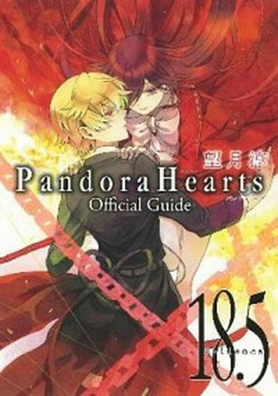 青年, スクウェア・エニックス GファンタジーC Pandora Hearts Official Guide 185 Evide ()