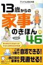 【中古】13歳からの家事のきほん46 /海竜社/アントラム栢木利美(単行本)