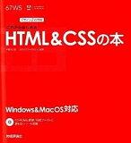 【中古】これからはじめるHTML&CSSの本 /技術評論社/千貫りこ(大型本)
