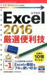 【中古】Excel 2016厳選便利技 /技術評論社/技術評論社(単行本(ソフトカバー))