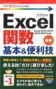 【中古】Excel関数基本&便利技 Excel 2016/2013/2010/2007 ……