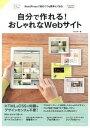 【中古】自分で作れる!おしゃれなWebサイト WordPressで初めてでも簡単にできる /SBクリエイティブ/久松慎一 (単行本)