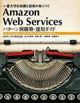【中古】Amazon Web Servicesパタ-ン別構築・運用ガイド 一番大切な知識と技術が身につく /SBクリエイティブ/NRIネットコム株式会社 (単行本)