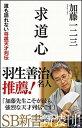 【中古】求道心 誰も語れない将棋天才列伝 /SBクリエイティ