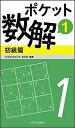 【中古】ポケット数解 1 初級篇...