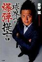 【中古】球界への爆弾提言 /宝島社/愛甲猛 (単行本)