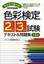 【中古】ひとりで学べる色彩検定2...