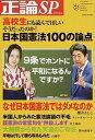 VALUE BOOKSで買える「【中古】日本国憲法100の論点 高校生にも読んでほしいそうだったのか! /産業経済新聞社/安藤慶太 (ムック」の画像です。価格は297円になります。