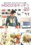 【中古】MOCO'Sキッチン Recipe Collection vol.3 /日本テレビ放送網 (単行本(ソフトカバー))