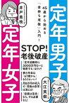 【中古】定年男子定年女子 /日経BP社/大江英樹 (単行本)