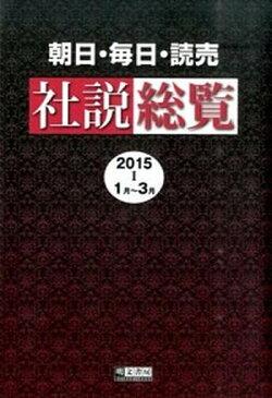 【中古】朝日・毎日・読売社説総覧 2015-1(1月〜3月) /明文書房/明文書房 (大型本)