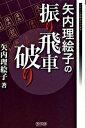 【中古】矢内理絵子の振り飛車破り /マイナビ出版/矢内理絵子 (単行本(ソフトカバー))