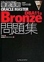 【中古】ORACLE MASTER Bronze DBA 11 g問題集 試験番号1Z0-018J /インプレスジャパン/小林圭 (単行本)