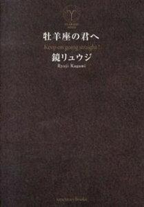 【中古】牡羊座の君へ Keep on going straight! /サンクチュアリ・パブリッシング/鏡リュウジ (単行本)