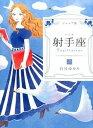【中古】射手座 ジュニア版 /WAVE出版/石井ゆかり(単行本(ソフトカバー))
