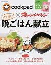 【中古】cookpad×オレンジペ-ジイチ押し!晩ごはん献立 /オレンジペ-ジ (ムック)