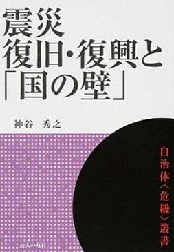 【中古】震災復旧・復興と「国の壁」 /公人の友社/神谷秀之 (単行本)
