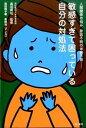 【中古】敏感すぎて困っている自分の対処法 人間関係の悩み、原因不明の体調不良… /きこ書房/苑田純子 (単行本(ソフトカバー))