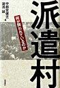 【中古】派遣村 何が問われているのか /岩波書店/宇都宮健児 (単行本)