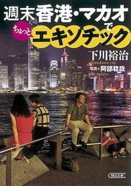【中古】週末香港・マカオでちょっとエキゾチック /朝日新聞出版/下川裕治 (文庫)