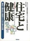 【中古】住宅と健康 /三和書籍/スウェ-デン建築研究評議会 (単行本)