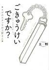 【中古】ごきゅうけいですか? ラブホスタッフの上野さん /KADOKAWA/上野 (単行本)