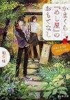 【中古】かまくら『めし屋』のおもてなし ふるさとの味白石うーめん /KADOKAWA/和泉桂 (文庫)