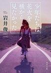 【中古】少年たちは花火を横から見たかった /KADOKAWA/岩井俊二 (文庫)