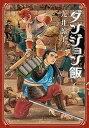 【中古】ダンジョン飯 6 /KADOKAWA/九井諒子 (コミック)