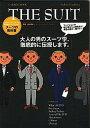 【中古】The suit ス-ツの教科書 /学研プラス/中村達也 (単行本)