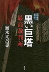 【中古】黒い巨塔最高裁判所 /講談社/瀬木比呂志 (単行本(ソフトカバー))