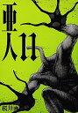 【中古】亜人 11 /講談社/桜井画門 (コミック)