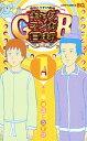 【中古】ギャグマンガ日和GB 増田こうすけ劇場 1 /集英社/増田こうすけ (コミック)