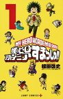 【中古】僕のヒーローアカデミアすまっしゅ!! 1 /集英社/根田啓史 (コミック)