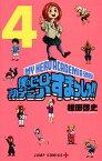 【中古】僕のヒーローアカデミアすまっしゅ!! 4 /集英社/根田啓史 (コミック)
