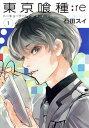 【中古】東京喰種-トーキョーグール-:re コミック 全16巻セット (コミック)