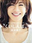 【中古】くいしんぼ。 モデル・高垣麗子の暮らしのレシピ /小学館/高垣麗子 (ムック)